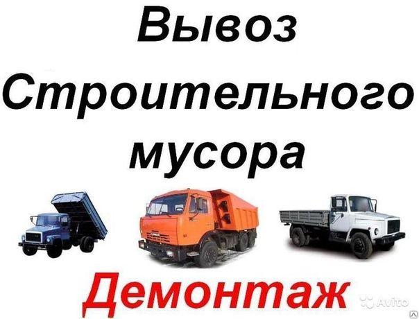 Грузоперевозки КаМаЗ ГаЗелЬ Вывоз МУСОРА Демонтаж