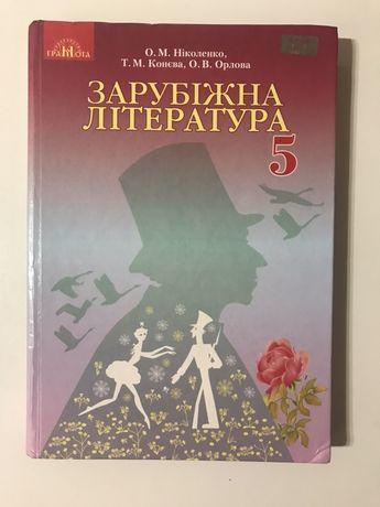 Книга Зарубіжна література 5 клас