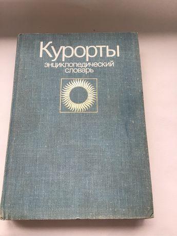 Энциклопедический словарь. Курорты.