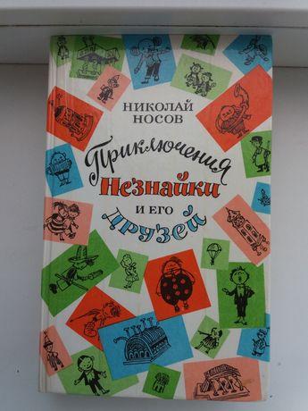 "Николай Носов ""Приключения Незнайки и его друзей"" за 100 грн."
