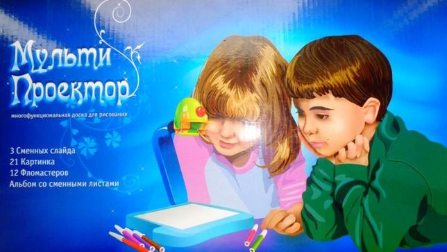 Развивающая ига для юных художников! Мульти-проектор.