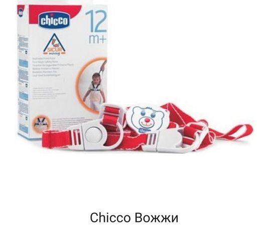 Вожжи Chicco, поводок ремень