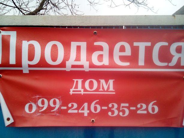 Продается хороший утеплённый дом по ул.Артема (Ямская) 114.