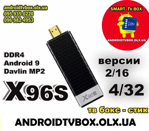 Android Smart TV box X96s стик Amlogic S905Y2 тв приставка