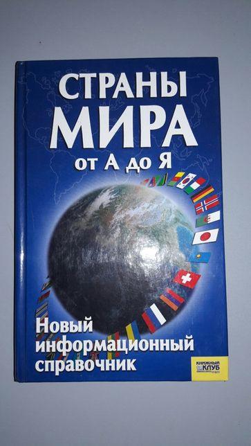 Книга Страны мира от А до Я атлас справочник