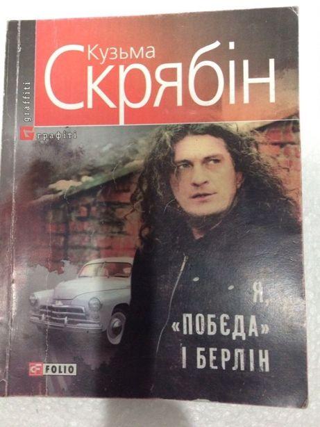 Кузьма Скрябин « Я Победа и Берлин»