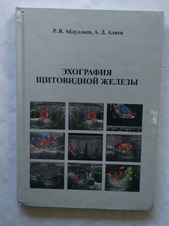 Абдуллаев Р.Я., Алиев А.Д. Эхография щитовидной железы