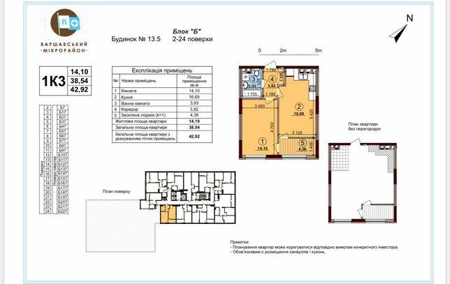 ЖК «Варшавский плюс» - однокомнатная квартира, 4292м
