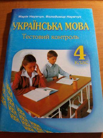 Наумчук Українська мова тестовий контроль 4 клас украинский язык