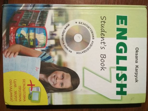 Книжки на 7 клас