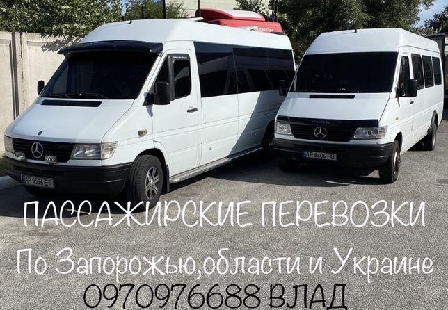 МИКРОАВТОБУС 18-20мест,Заказ автобуса,МАРШРУТКА,доставка рабочих