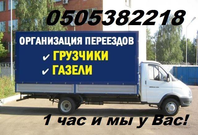 Грузовое такси,Грузоперевозки, Вывоз,доставка+Грузчики, через 30 мин.