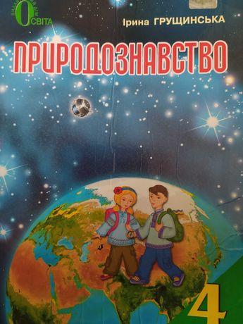 Учебники за 4 класс