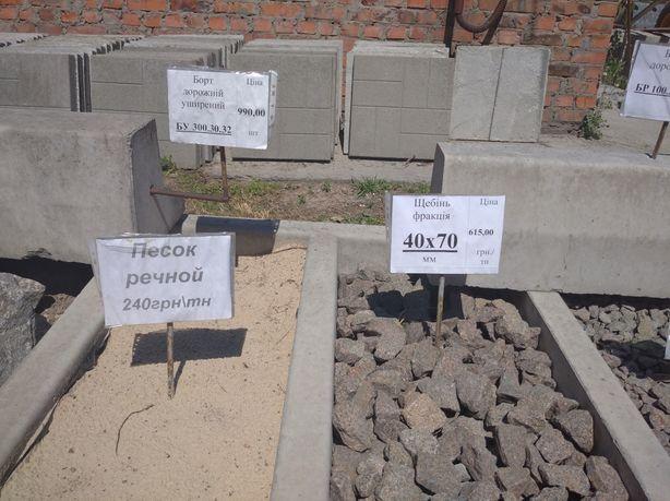 Продам песок, щебень, цемент