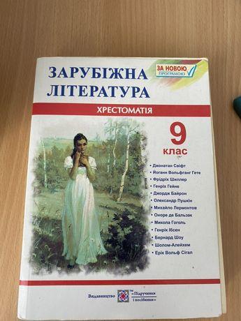 Зарубіжна література. 9 клас. Хрестоматія