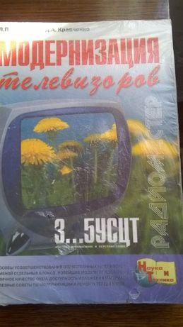 Продам книгу -Модернизация телевизоров 3-5УСЦТ (2001г)