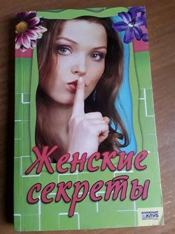 Книга Женские секреты