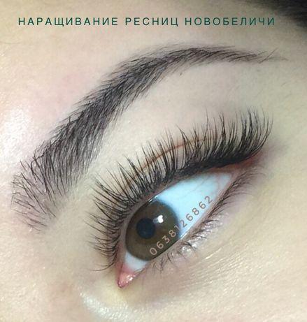 Професиональное Наращивание ресниц! Киев, Новобеличи ,Академгородок
