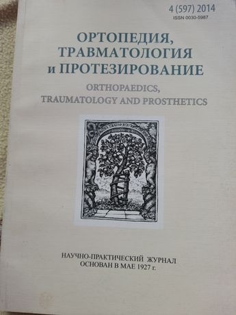 Ортопедия, травматология и протезирование за 14 г.