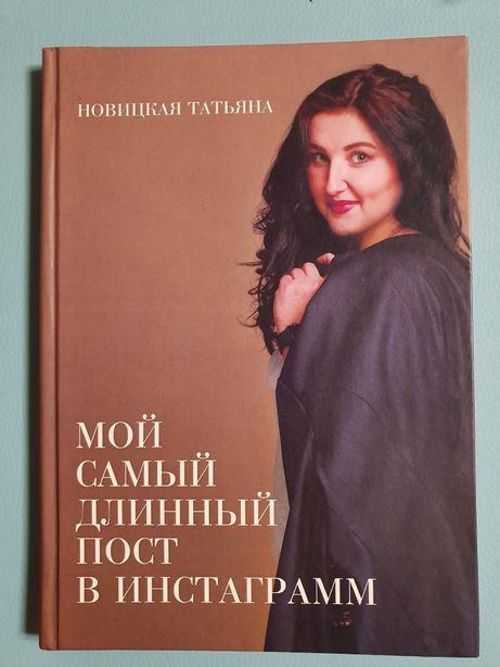 """Книга """"Мой самый длинный пост в инстаграмм"""""""