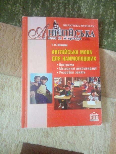 Книга Англійська мова для наймолодших