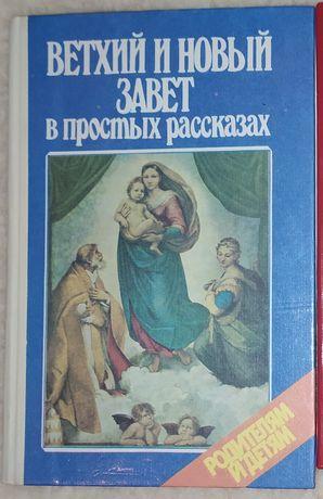 Книги, Книга «Ветхий и Новый Завет в простых рассказах», новая