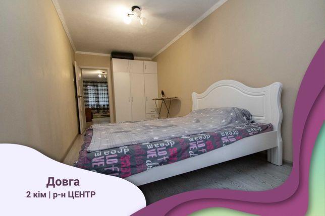 2-кімнатна квартира на вул. Довгій!