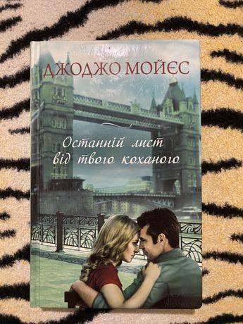 Продається книга. Джоджо Мойєс «Останній лист від твого коханого»