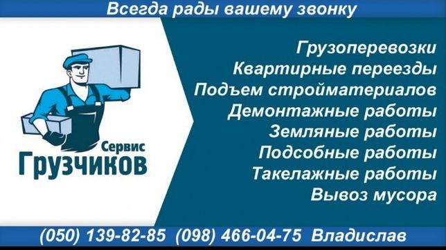 Авто+грузчики,Грузоперевозки по городу и Украине, грузовое такси до 2т