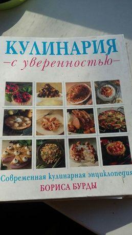 Книга кулинария с уверенностью.Борис Бурда.