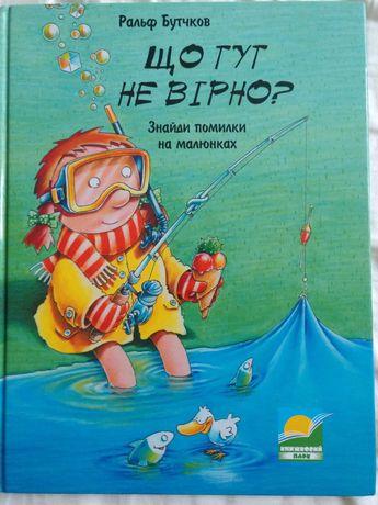 Книга для дошкільнят логіка Знайди помилки на малюнках