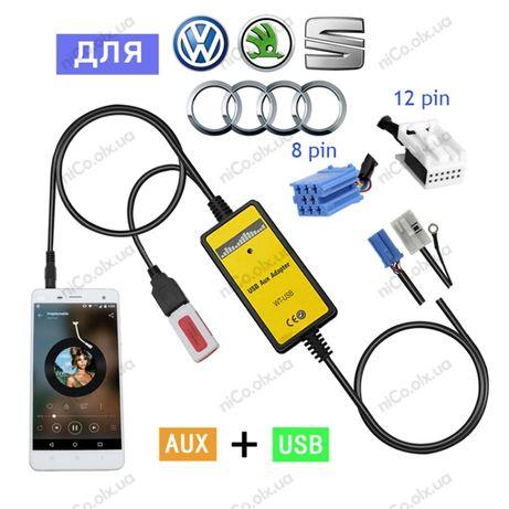 USB AUX адаптер Audi Skoda Volkswagen Seat MP3 емулятор CD чейнджера