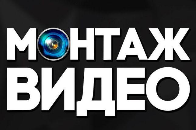 Монтаж видео - не дорого (от 50 грн)