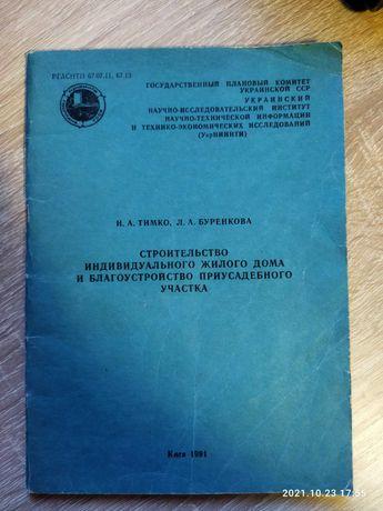 Тимкова\Буренкова. Строительство жилого дома и благоустройство участка
