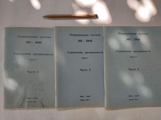"""""""Операционная система MS-DOS. Справочник программиста"""" 1990"""