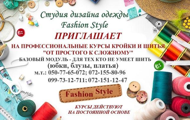 Профессиональные курсы кройки и шитья в Луганске!