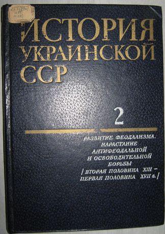 История Украинской ССР. Книга 1982г. Том 2