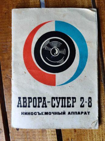 """Аппарат киносъемочный """"Аврора-супер 2х8"""""""