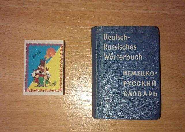 Немецко-русский карманный словарь