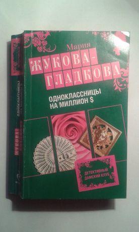 Мария Жукова-Гладкова - Одноклассницы на миллион $
