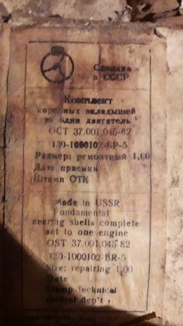 Вкладыши шатунные и коренные ЗИЛ-130