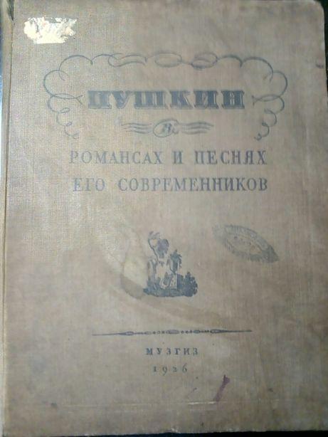 Ноты Пушкин . Романсах и песнях его современников 1936