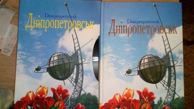 Альбом Днепропетровск