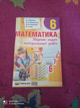 Сборник задач и контрольных работ по математике 6 класс