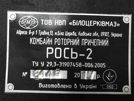 Продается комбайн роторный прицепной Рось 2