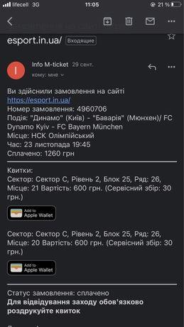 Билеты Динамо Бавария Лига Чемпионов
