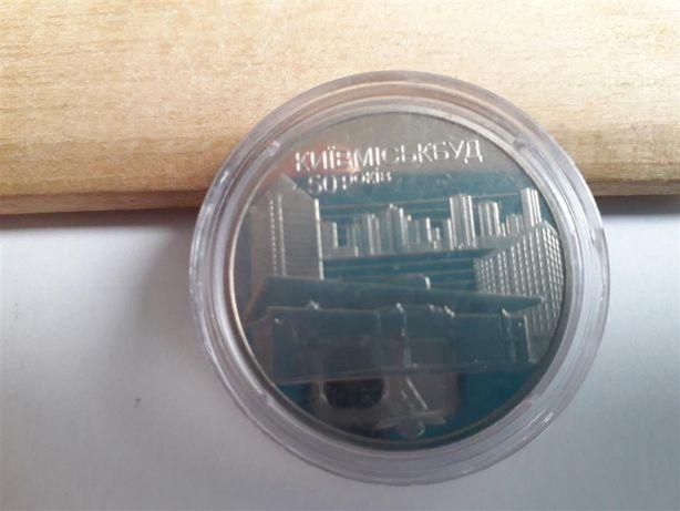 Продам юбилейную монету 50 лет Киевгорстрой, 2 гривны