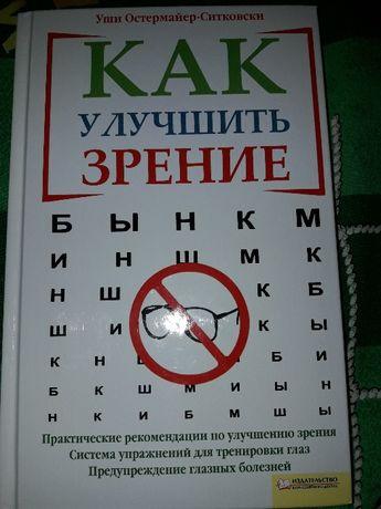 """Продам новую книгу """"Как улучшить зрение""""."""