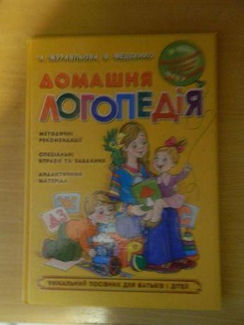 продам детскую книгу(обучающую)