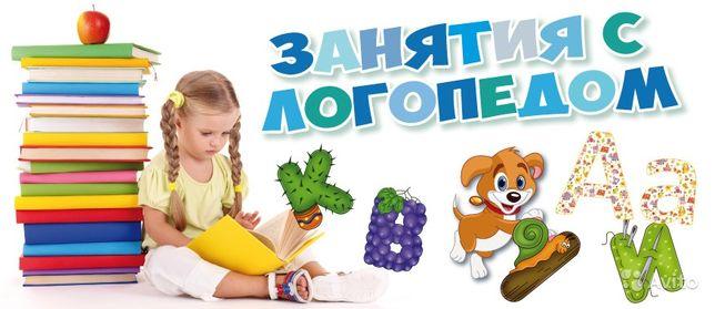 Практикующий логопед проводит индивидуальные занятия с детками